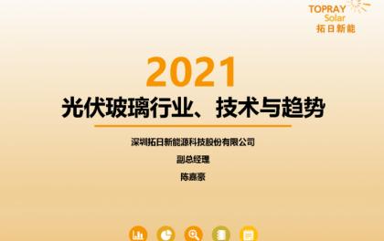 《2021年光伏玻璃技术发展与市场趋势》