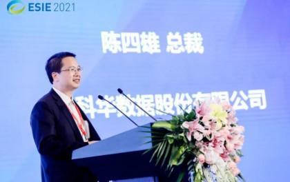 ESIE|奔向双碳目标 共谋跨越发展,科华重磅亮相储能国际峰会暨展览会