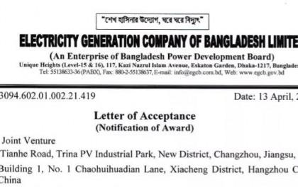 天合光能中标孟加拉60MW EPC项目