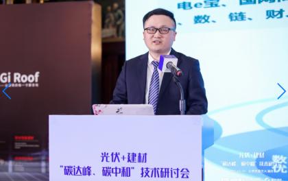 国网新能源云秦玉臣:大力推动碳减排市场数字化建设