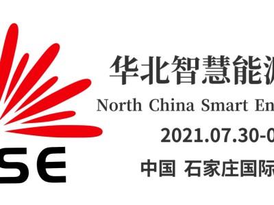 2021河北储能产业展览会