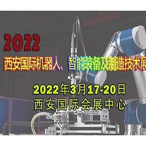 2022西安国际机器人、智能装备及制造