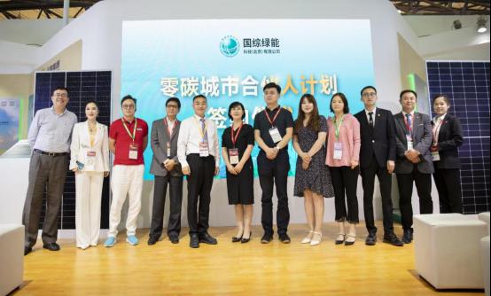 遠鵬集團光伏組件新品發布暨啟動零碳城市合伙人計劃亮相SNEC光伏大會暨(上海)展覽會