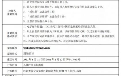 英利能源中国   铝边框采购招标公告