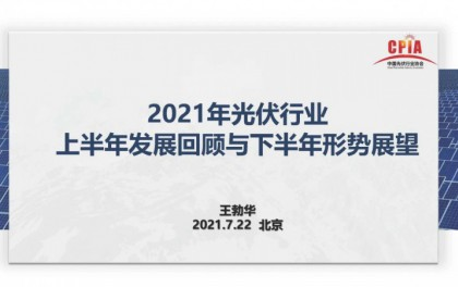 王勃华:光伏行业2021年上半年回顾与下半年展望 (附高清PPT图)