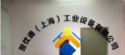 上海翌忱通工业设备有限公司