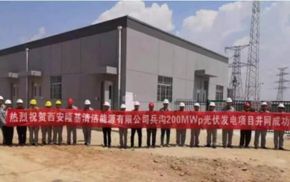 禾望SVG助力200MWp光伏发电项目成功并网