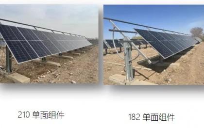 助力大基地建设!两地实证210至尊组件发电量优势显著,高达1.6%