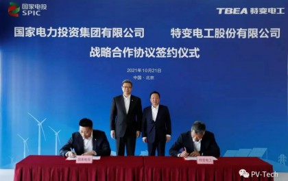国家电投与特变电工签署战略合作协议
